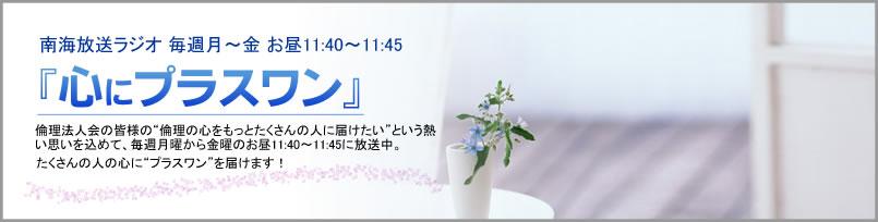 3月23日放送分