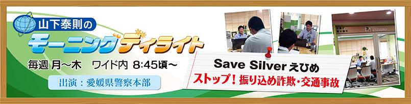 Save Silver えひめ ストップ! 振り込め詐欺・交通事故