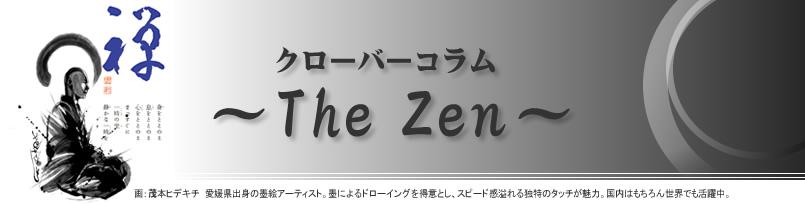 クローバーコラム~The Zen~